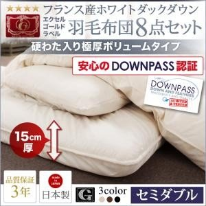 DOWNPASS認証フランス産ホワイトダックダウンエクセルゴールドラベル羽毛プレミアム敷布団8点セット 布団8点セットセミダブル8点セット