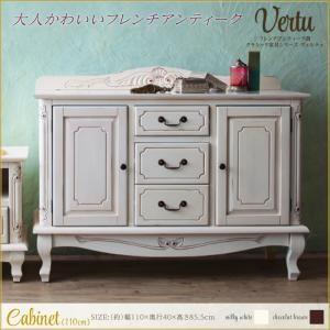 IKEA・ニトリ・無印良品好きにも フレンチアンティーク調クラシック家具シリーズ vertu ヴェルテュキャビネット110cm 85.5cm 40cm