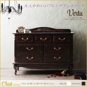 IKEA・ニトリ・無印良品好きにも フレンチアンティーク調クラシック家具シリーズ vertu ヴェルテュチェスト110cm 85.5cm 40cm