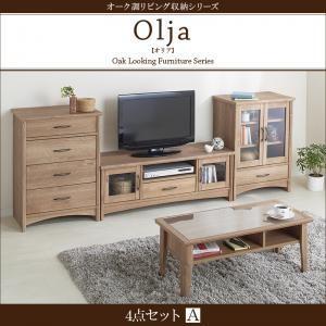IKEAイケア・ニトリ・無印良品好きにも オーク調リビング収納シリーズ 4点セット(テレビボード+ローテーブル+キャビネット+チェスト)