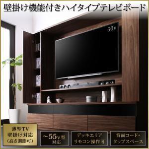 IKEA・ニトリ・無印良品好きにも 壁掛け機能付きハイタイプTVボード Dewey デューイテレビ台180cm 160cm 45cm