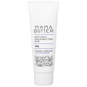 ママバター(MAMA BUTTER) ハンドクリーム ラベンダー 40g /ママバター ハンドクリーム|v-drug-2