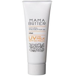 ママバター(MAMA BUTTER) UVケアミルク 無香料 60ml /ママバター 日焼け止め|v-drug-2