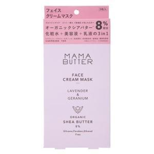 ママバター(MAMA BUTTER) フェイスクリームマスク 3枚入 /ママバター フェイスマスク|v-drug-2