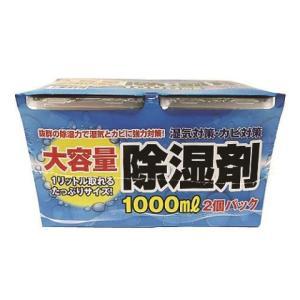 除湿剤 1000ml 2個パック /除湿剤 (毎)|v-drug-2