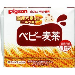 ピジョン ベビー麦茶 125ml×3コパック/ ピジョン ベビーフード 飲料 麦茶 (毎)