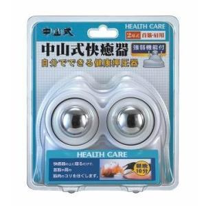 中山式産業 快癒器強弱機能付2球式1台/ 磁気医療器・磁気パッド・お灸|v-drug-2