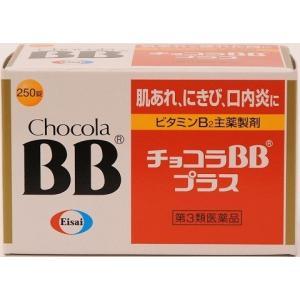 (第3類医薬品)エーザイ チョコラBBプラス 250錠/ チョコラBB ビタミン剤 (毎)