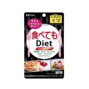 食べてもダイエット粒 180粒/ サプリメント|v-drug-2