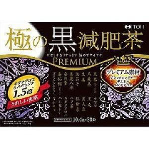極の黒減肥茶 30袋/ 減肥茶|v-drug-2