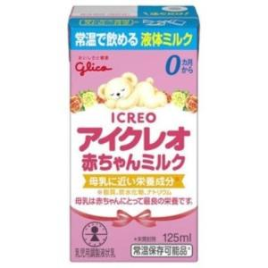 ●アイクレオ 赤ちゃんミルク 125ml /アイクレオ 液体ミルク 赤ちゃん(賞味期限:2020.2...