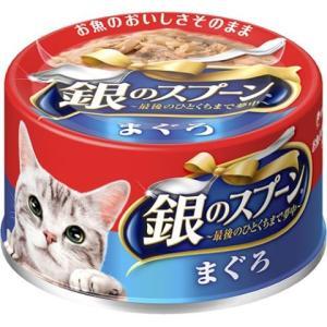 銀のスプーン 缶 まぐろ70g/ 銀のスプーン キャットフード ウエット 缶詰 (応)...