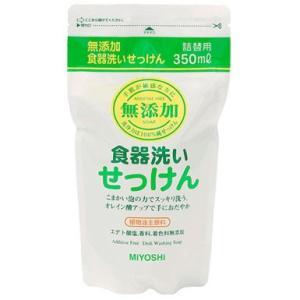 無添加 食器洗いせっけん詰替350ml/ 洗剤...の関連商品9