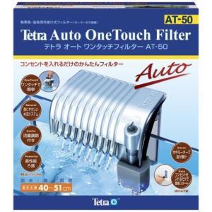 テトラ オートワンタッチフィルター AT−50/ 観賞魚 用品 フィルター・ろ過材