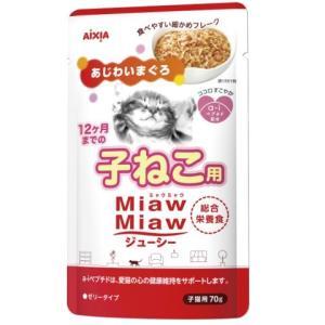 MiawMiaw(ミャウミャウ) ジューシー子...の関連商品9