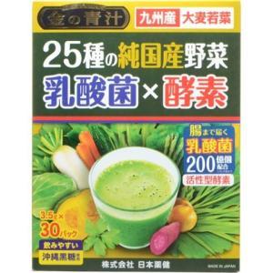 金の青汁25種の純国産野菜乳酸菌×酵素 3.5g×30包/ 金の青汁