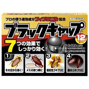 アース ブラックキャップ 12個/ ブラックキ...の関連商品9