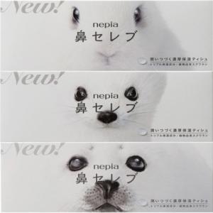 ネピア鼻セレブ ボックスティシュ 3コパック 200W3P /ネピア鼻セレブ ティッシュ