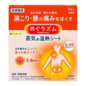 花王 めぐりズム蒸気の温熱シート8枚/ めぐりズム