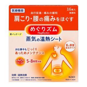 花王 めぐりズム蒸気の温熱シート16枚/ めぐりズム
