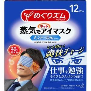 花王 めぐりズム蒸気でアイマスク メントールin 12枚 /めぐりズム