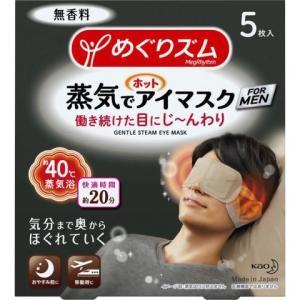 花王 めぐりズム蒸気でホットアイマスク メン/めぐりズム