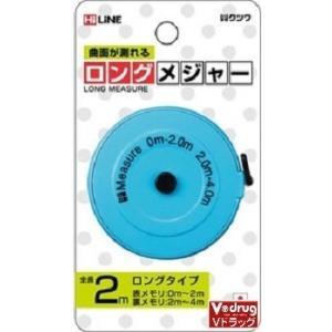 ロングメジヤー2m (ライトブルー)MJ003LB/ メジャー