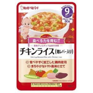 チキンライス(鶏レバー入り)/キューピー ベビーフード