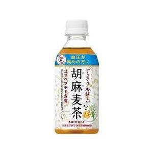 サントリー 胡麻麦茶(特定保健用食品) 35...の関連商品10