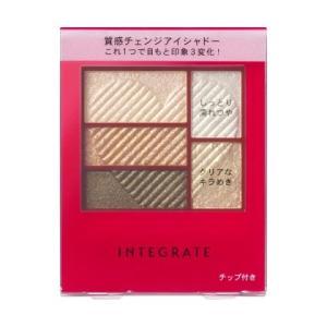 資生堂 インテグレート トリプルレシピアイズ GR701 3.3g
