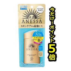 資生堂 アネッサパーフェクトUV スキンケアミルク/ アネッサ 日焼け止めUV(別注文での複数購入不可)