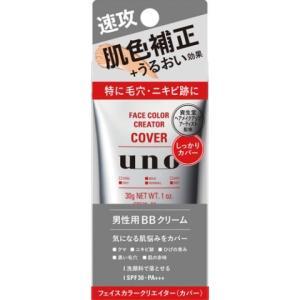 ウーノ フェイスカラークリエイター カバー 30g /ウーノ BBクリーム