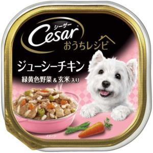 シーザー おうちレシピ ジューシーチキン 緑黄色野菜&玄米入り 100g シーザー 犬 ウエットフードの商品画像|ナビ