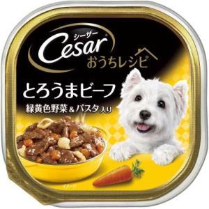 シーザー おうちレシピ とろうまビーフ 緑黄色野菜&パスタ入り 100g シーザー 犬 ウエットフードの商品画像|ナビ