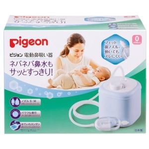 ピジョン 電動鼻吸い器 1台 /鼻水吸引器|VドラッグPayPayモール店