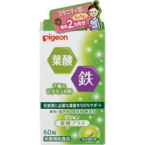 ピジョン 葉酸プラス 60粒(錠剤) R/ ピジョン サプリメント 葉酸