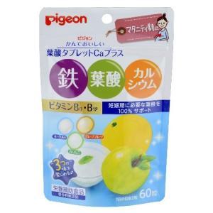 ピジョン かんでおいしい葉酸タブレットCaプラス60粒/ ピジョン マタニティ用品 食品 (特)