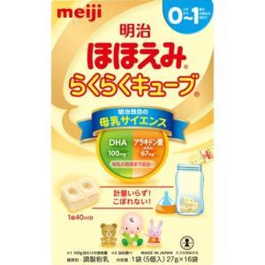 明治 ほほえみ らくらくキューブ 432g /ほほえみ ベビーミルク