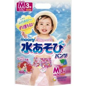 ムーニー 水あそびパンツ/ムーニー 水遊び パンツ オムツ