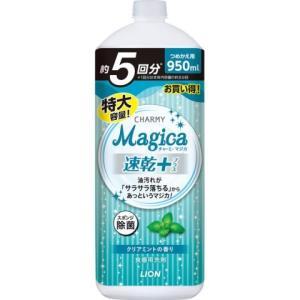 CHARMYMagica 速乾+クリアミントつめかえ用大型サイズ 950ml /チャーミーマジカ 食...