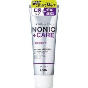 NONIOプラス知覚過敏ケアハミガキ 130g /ノニオ 歯磨き粉