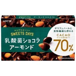 乳酸菌ショコラ カカオ70/乳酸菌ショコラ/アーモンドチョコ