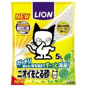 ニオイをとる砂 リラックスグリーン/ニオイをとる砂 猫砂 ※別注文での複数購入不可