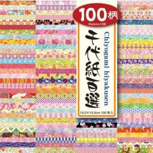 人気の柄100種集めました/千代紙・折り紙