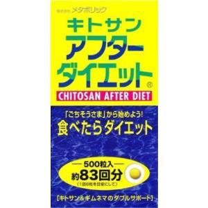 メタボリックキトサンアフターダイエット500粒/ キトサン ダイエットサプリメント v-drug