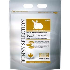 バニーセレクションシニア1.3kg/ ウサギ フ...の商品画像