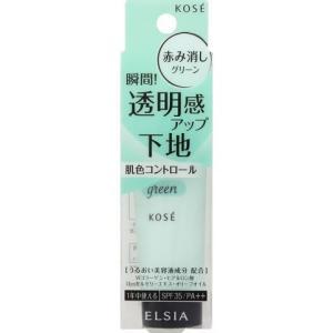 コーセー エルシア プラチナム 肌色コントロール 化粧下地 グリーン・GR701 30g/ エルシア...