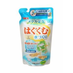 メダカ元気はぐくむ水づくり詰替用/ メダカ 観賞魚 用品