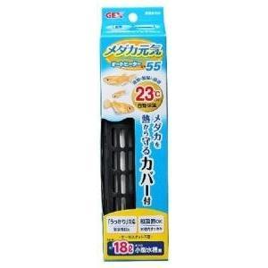 GEX メダカ元気AUTO HEATER SH55/ メダカ 観賞魚 用品