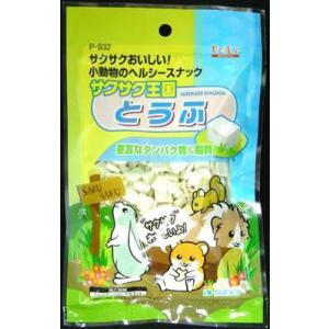 サクサク王国とうふ/ 小動物 フード 餌・えさの関連商品7